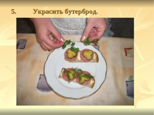 5. Украсить бутерброд.