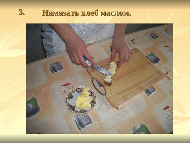3. Намазать хлеб маслом.