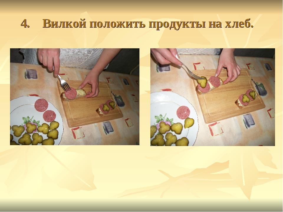 4. Вилкой положить продукты на хлеб.