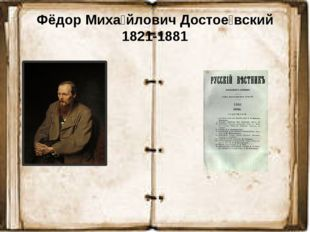 Фёдор Миха́йлович Достое́вский 1821-1881