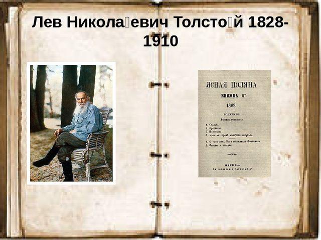 Лев Никола́евич Толсто́й 1828-1910