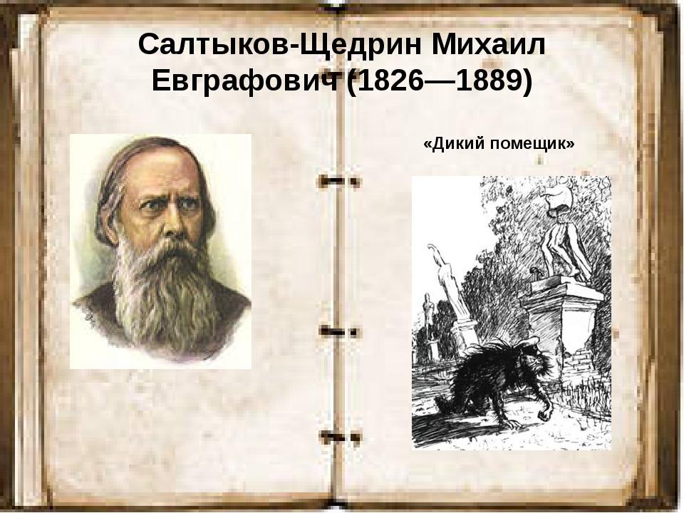 Салтыков-Щедрин Михаил Евграфович (1826—1889) «Дикий помещик»