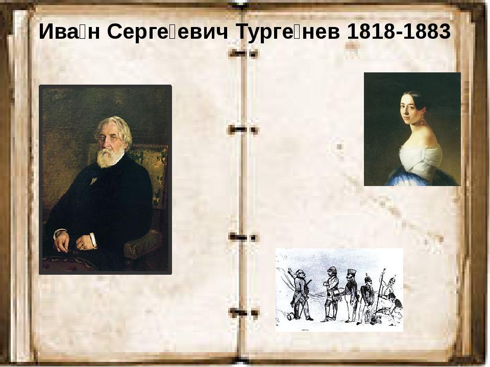 Ива́н Серге́евич Турге́нев 1818-1883