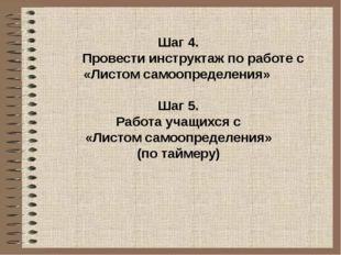 Шаг 4. Провести инструктаж по работе с «Листом самоопределения» Шаг 5. Работ