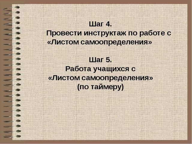 Шаг 4. Провести инструктаж по работе с «Листом самоопределения» Шаг 5. Работ...