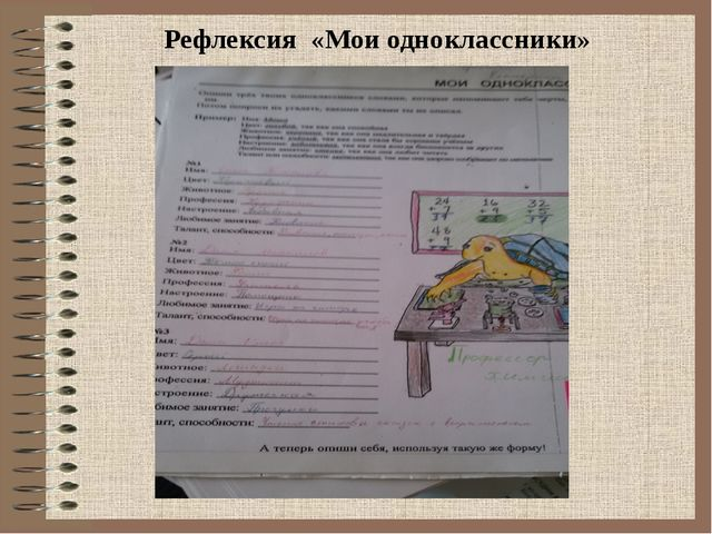 Рефлексия «Мои одноклассники»