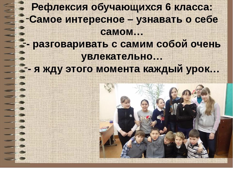 Рефлексия обучающихся 6 класса: Самое интересное – узнавать о себе самом… - р...