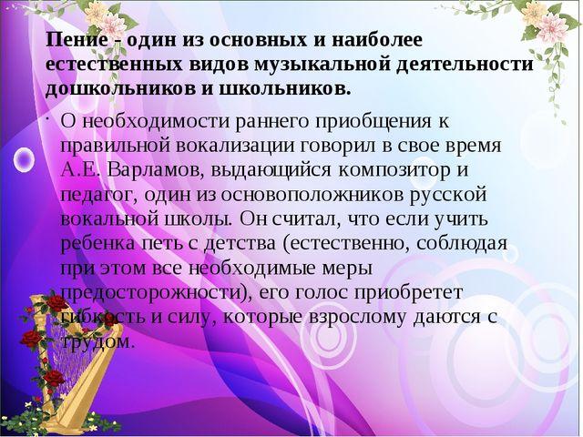 Пение - один из основных и наиболее естественных видов музыкальной деятельнос...