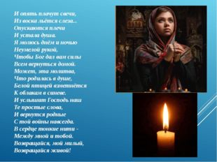 И опять плачут свечи, Из воска льётся слеза... Опускаются плечи И устала д