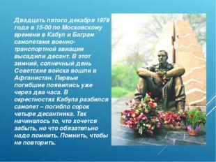 Двадцать пятого декабря 1979 года в 15-00 по Московскому времени в Кабул и Ба