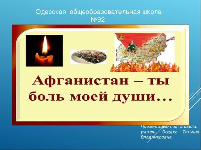 Одесская общеобразовательная школа №92 Презентацию подготовила: учитель Осадк...