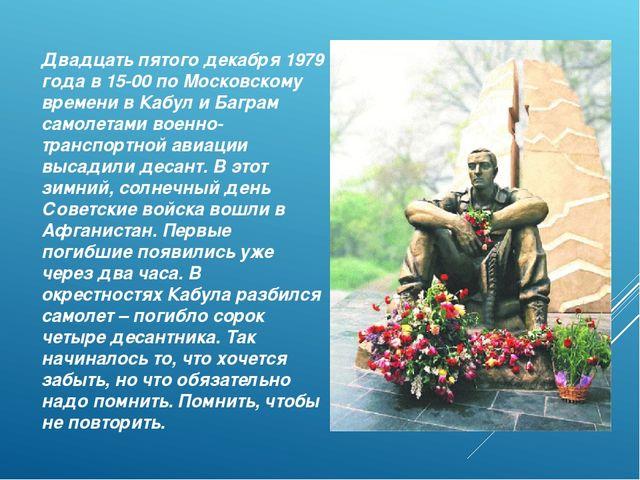 Двадцать пятого декабря 1979 года в 15-00 по Московскому времени в Кабул и Ба...