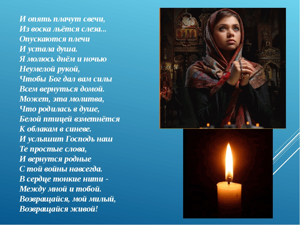 И опять плачут свечи, Из воска льётся слеза... Опускаются плечи И устала д...