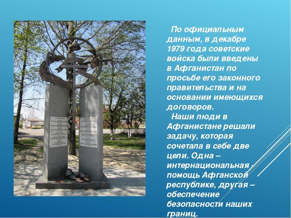 По официальным данным, в декабре 1979 года советские войска были введены в А...