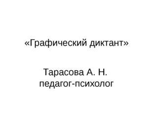 «Графический диктант» Тарасова А. Н. педагог-психолог