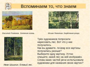 Трёх художников попросили нарисовать лес. Вот что у них получилось. Как вы ду