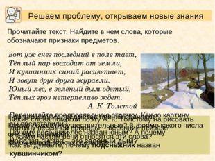 Вот уж снег последний в поле тает, Тёплый пар восходит от земли, И кувшинчик