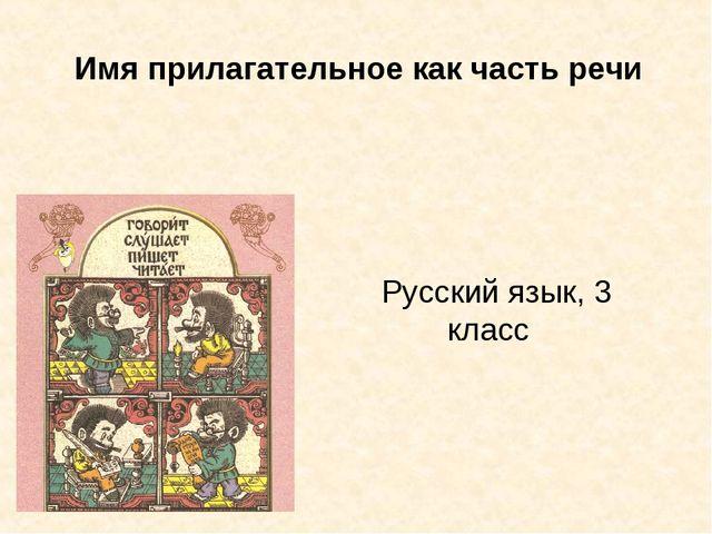Русский язык, 3 класс Имя прилагательное как часть речи