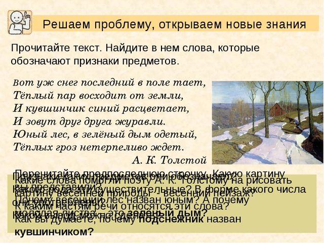 Вот уж снег последний в поле тает, Тёплый пар восходит от земли, И кувшинчик...