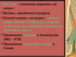 862 год – изгнание варягов «за море» Войны, нападения хазаров. Поход славян «