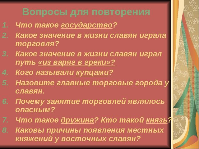 Вопросы для повторения Что такое государство? Какое значение в жизни славян и...