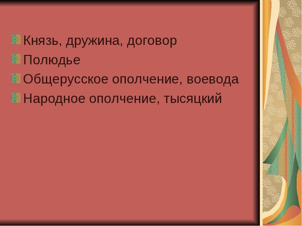 Князь, дружина, договор Полюдье Общерусское ополчение, воевода Народное ополч...