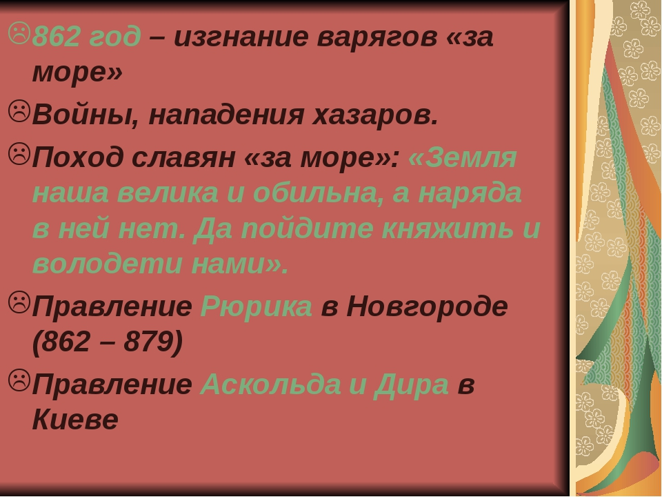 862 год – изгнание варягов «за море» Войны, нападения хазаров. Поход славян «...
