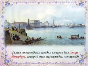 Самым многолюдным городом империи был Санкт-Петербург, который стал ещё крас