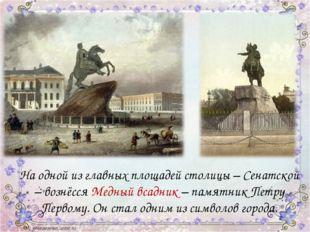 На одной из главных площадей столицы – Сенатской – вознёсся Медный всадник –