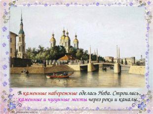 В каменные набережные оделась Нева. Строились каменные и чугунные мосты чере