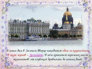В наши дни в Зимнем дворце находится один из крупнейших в мире музеев – Эрми