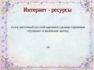 Интернет - ресурсы http://img-fotki.yandex.ru/get/5626/39663434.335/0_84d3a_5