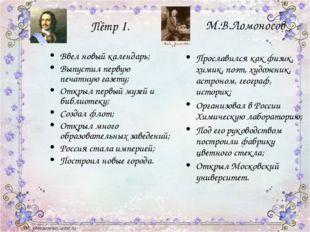 Пётр I. Ввел новый календарь; Выпустил первую печатную газету; Открыл первый