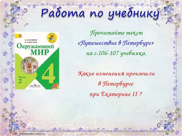 Прочитайте текст «Путешествие в Петербург» на с.106-107 учебника. Какие измен...