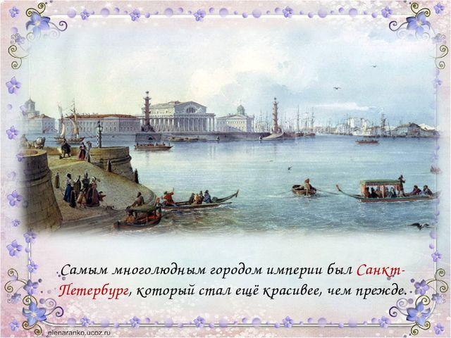 Самым многолюдным городом империи был Санкт-Петербург, который стал ещё крас...
