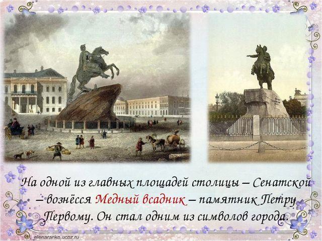 На одной из главных площадей столицы – Сенатской – вознёсся Медный всадник –...