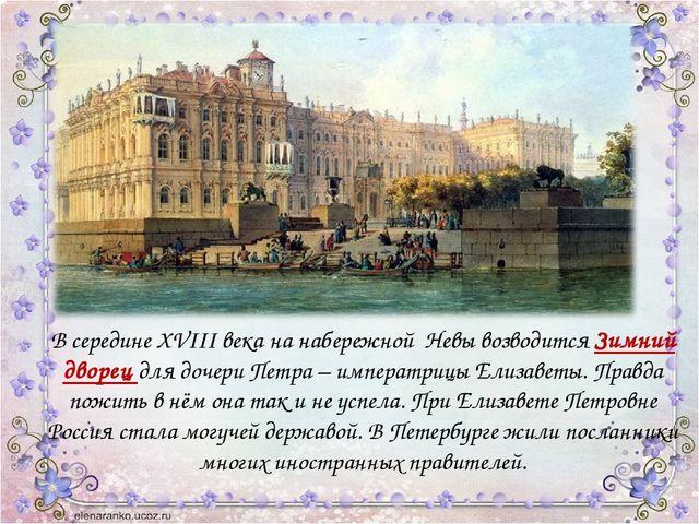В середине XVIII века на набережной Невы возводится Зимний дворец для дочери...