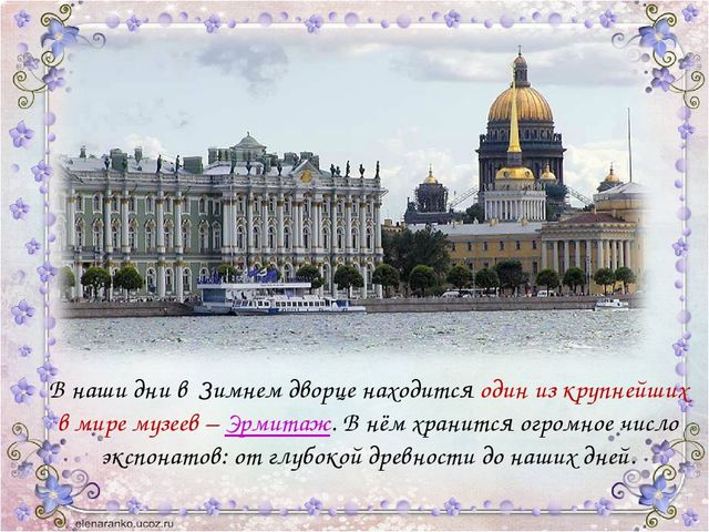 В наши дни в Зимнем дворце находится один из крупнейших в мире музеев – Эрми...