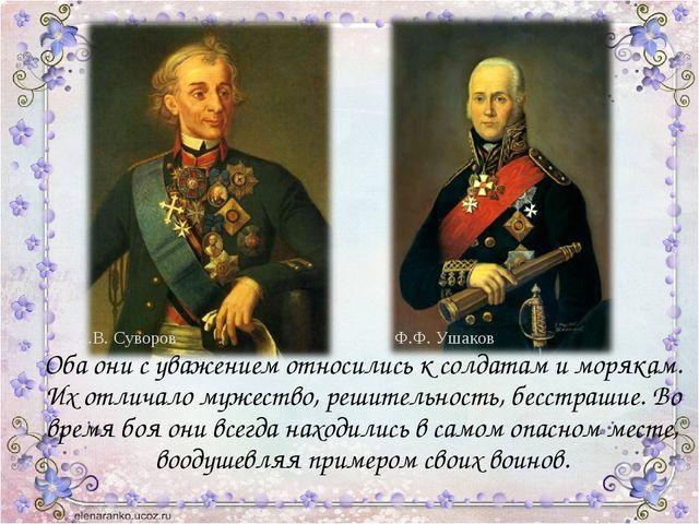 Оба они с уважением относились к солдатам и морякам. Их отличало мужество, р...