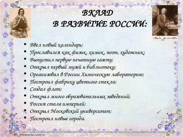 ВКЛАД В РАЗВИТИЕ РОССИИ: Ввел новый календарь; Прославился как физик, химик,...