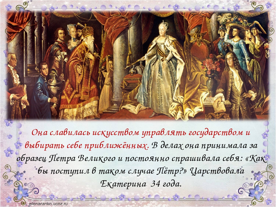 Она славилась искусством управлять государством и выбирать себе приближённых...