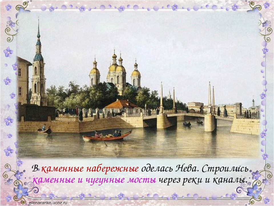 В каменные набережные оделась Нева. Строились каменные и чугунные мосты чере...