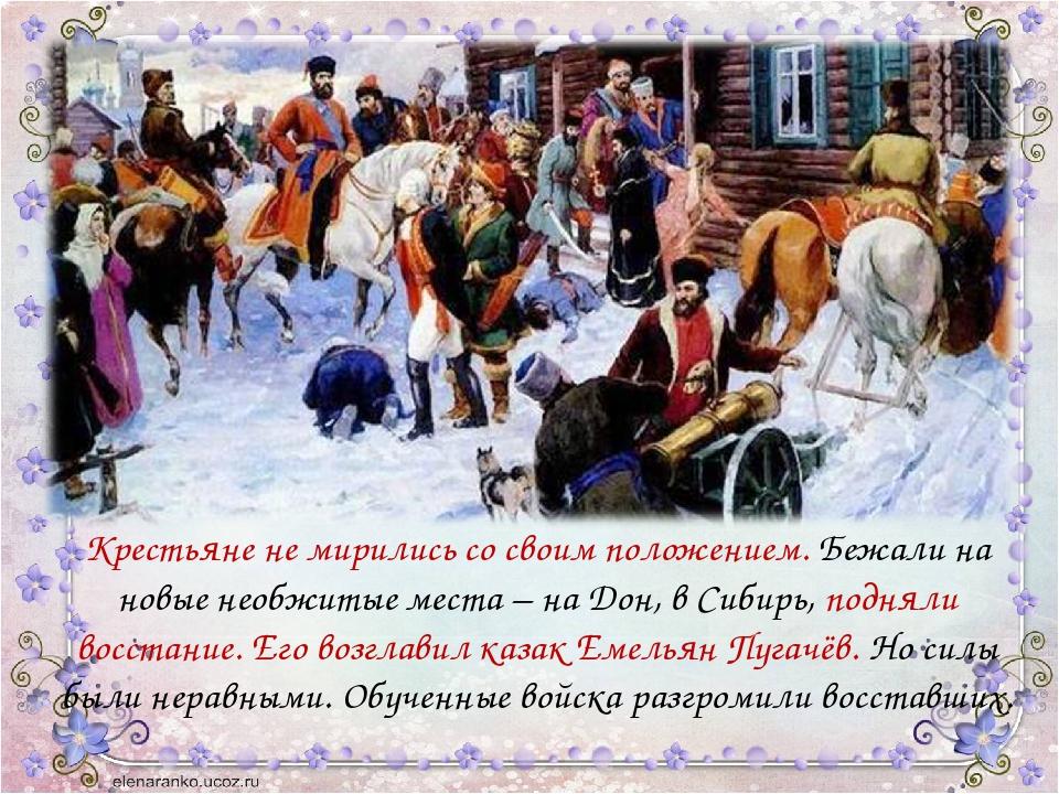 Крестьяне не мирились со своим положением. Бежали на новые необжитые места –...