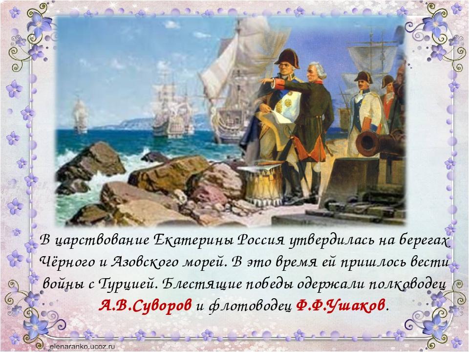 В царствование Екатерины Россия утвердилась на берегах Чёрного и Азовского м...