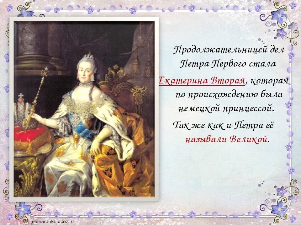 Продолжательницей дел Петра Первого стала Екатерина Вторая, которая по проис...