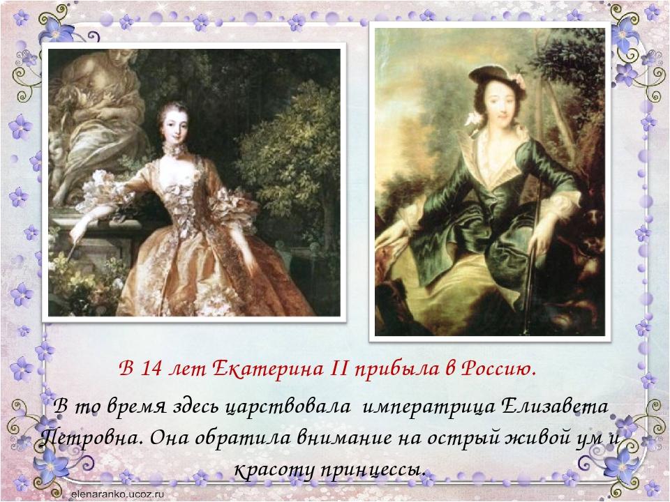В 14 лет Екатерина II прибыла в Россию. В то время здесь царствовала импера...