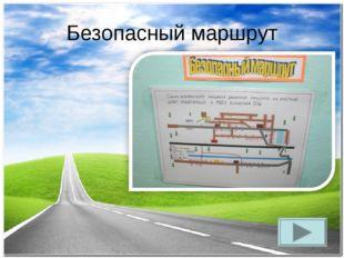 Безопасный маршрут