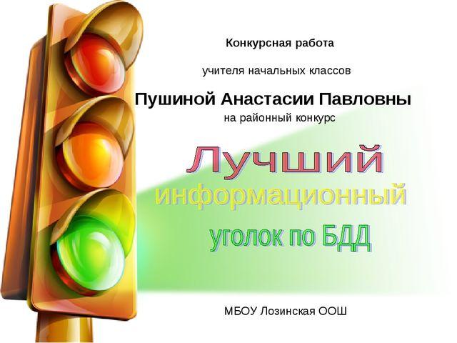 Конкурсная работа учителя начальных классов Пушиной Анастасии Павловны на рай...