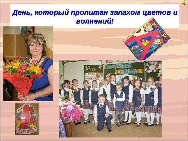 День, который пропитан запахом цветов и волнений!