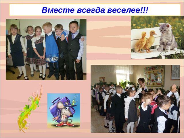 Вместе всегда веселее!!!